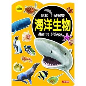 認知貼貼樂:海洋生物(新版)