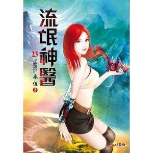 流氓神醫(第二十三卷):雙刃針法