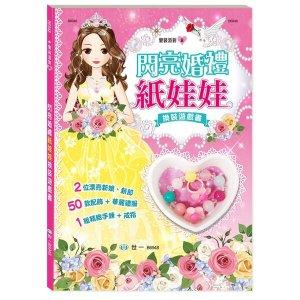 閃亮婚禮紙娃娃換裝遊戲書(平)