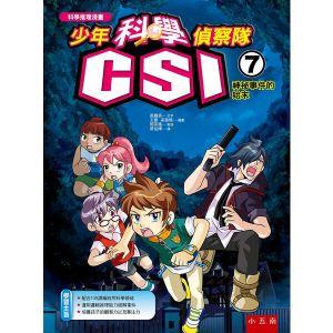 少年科學偵察隊CSI 7:神祕事件的始末(2版)
