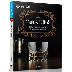 品酒入門指南:從歷史、釀製、品酒到選購,帶你認識101個實用酒知識