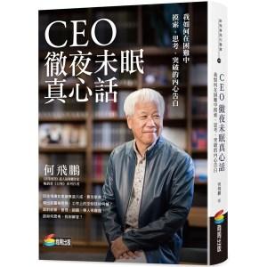 CEO徹夜未眠真心話:我如何在困難中摸索、思考、突破的內心告白