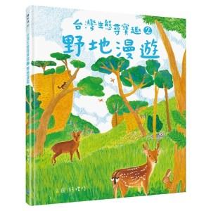 台灣生態尋寶趣 2:野地漫遊