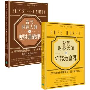 【理財小白必修】兩堂課讓你安全獲利 套組二合一:《當代財經大師的理財通識課》和《當代財經大師的守錢致富課》