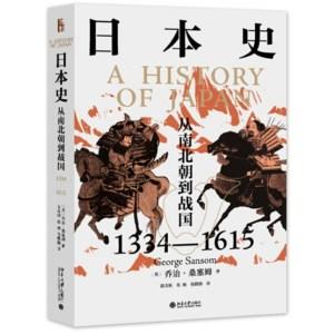 日本史:從南北朝到戰國(1334-1615)