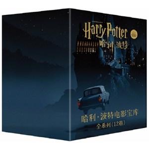 哈利波特電影寶庫套盒(共12卷)