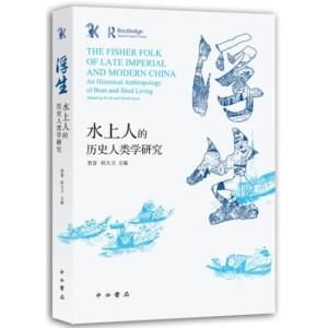浮生:水上人的歷史人類學研究