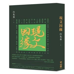 現文因緣(典藏精裝版)