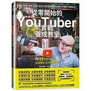 從零開始的YouTuber實戰養成教室:17項塑造優質自媒體的關鍵法則