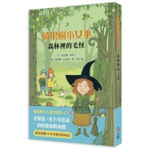 蘋果樹小女巫5:森林裡的毛怪 (首刷限量贈小女巫魔法收納盒)