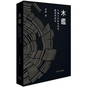 木鑑:中國古代家具用材鑑賞與研究