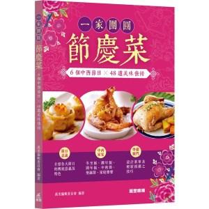 一家團圓節慶菜:6個中西節日x48道美味佳餚
