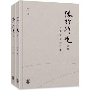 緣于行走:詩語背後的故事(上下冊)
