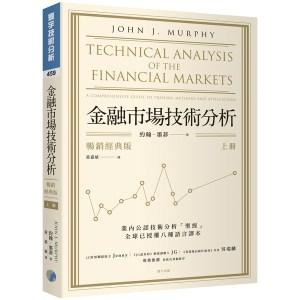 金融市場技術分析 (暢銷經典版) (上)