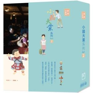 小國大業系列Part 2(套書)