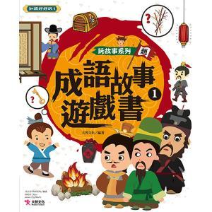 玩故事系列:成語故事遊戲書1