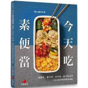 今天吃素便當:異國風、重口味、古早味、低卡養生等150道美味料理自由配