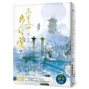 三生三世步生蓮(壹)化繭
