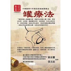 中華醫學千年傳承經絡按摩療法:罐療法