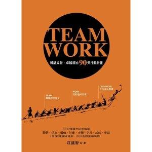 TEAMWORK : 轉識成智、卓越領袖90天行動計畫