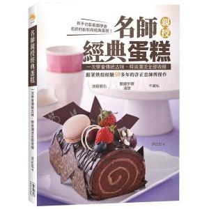 名師親授經典蛋糕:一次學會傳統古味、時尚潮流全部收錄