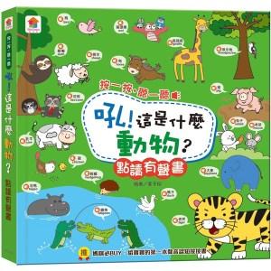 吼!這是什麼動物?點讀有聲書(中英台3語+45種動物音效+10首兒歌+互動遊戲)