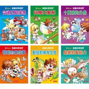 漫畫科學探索(6冊)(套)