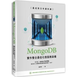 最成熟文件資料庫:MongoDB實作整合最佳化微服務架構