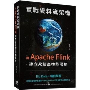 實戰資料流架構:用Apache Flink建立永續高性能服務