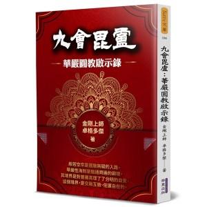 九會毘盧:華嚴圓教啟示錄