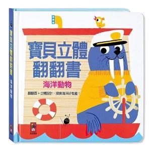 海洋動物:寶貝立體翻翻書