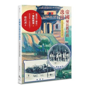 帝國殖民教育的逸出:日治臺灣教育發展論集