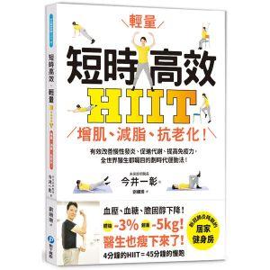短時高效‧輕量HIIT:增肌、減脂、抗老化!有效改善慢性發炎、促進代謝、提高免疫力,全世界醫生都矚目的劃時代運動法!