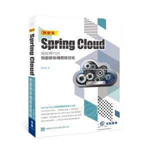 Spring Cloud極致精巧的微服務架構開發技術(熱銷版)