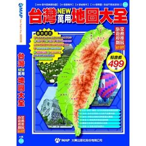 台灣NEW萬用地圖大全