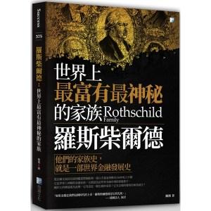 羅斯柴爾德:世界上最富有最神秘的家族