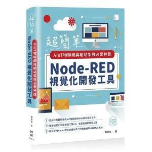 超簡單AIoT物聯網與網站架設必學神器:Node-RED視覺化開發工具