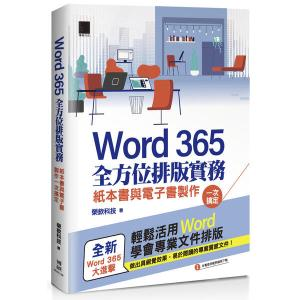 Word 365全方位排版實務:紙本書與電子書製作一次搞定