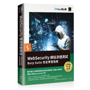 WebSecurity 網站滲透測試:Burp Suite 完全學習指南(iT邦幫忙鐵人賽系列書)