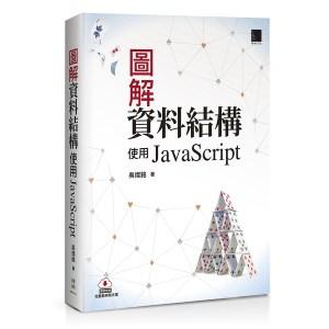 圖解資料結構:使用JavaScript