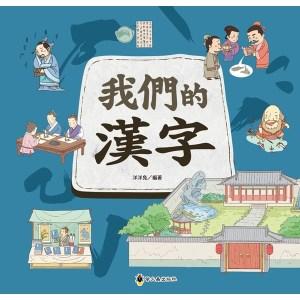 我們的漢字