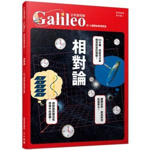 相對論:從13歲開始學相對論  少年伽利略11
