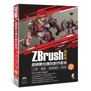ZBrush極新版-超絕數位雕刻創作密技-人物、場景、道具設計一把抓(熱銷首薦)
