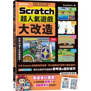 Scratch超人氣遊戲大改造:動腦想、動手玩,讓程式與遊戲設計都變有趣!