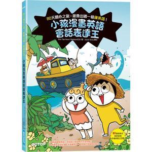 小孩漫畫英語會話表達王:80天開心之旅,就像出國一樣練英語!
