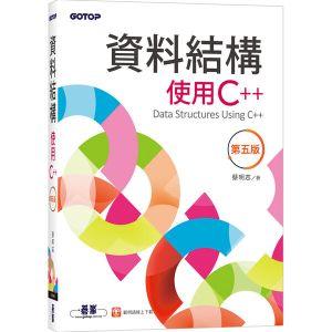 資料結構:使用C++(第五版)