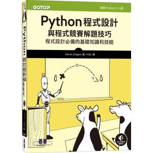 Python程式設計與程式競賽解題技巧