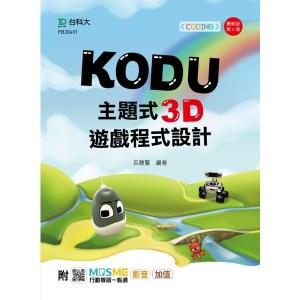 Kodu 主題式3D遊戲程式設計附MOSME行動學習一點通 :影音.加值- 最新版(第二版)