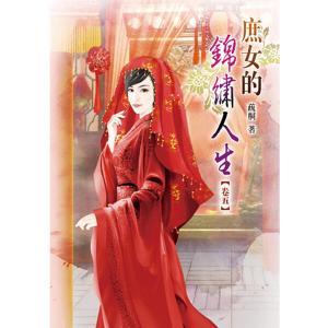 庶女的錦繡人生(五)
