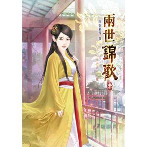 兩世錦歡(三)